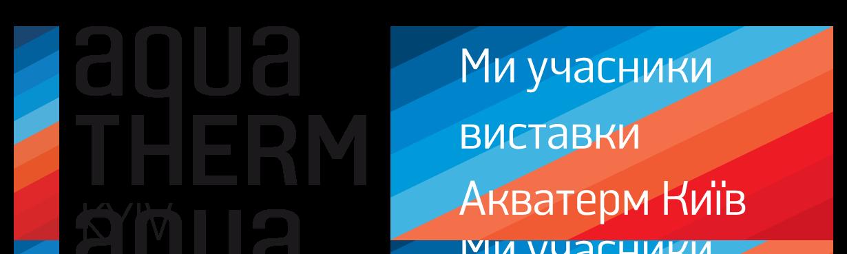 23-я выставка Kyiv-AQUA Therm